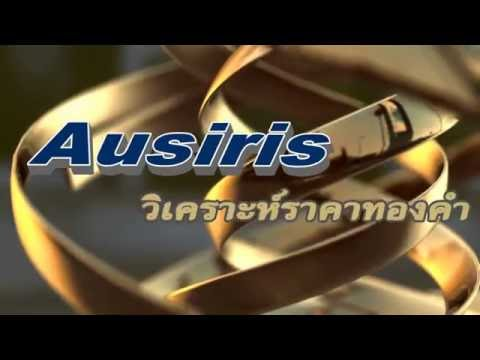 ราคาทองคำวันนี้ วิเคราะห์ 1 นาที โดย Ausiris 02Sep2016
