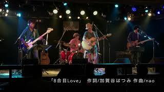 加賀谷はつみ - 8合目LOVE