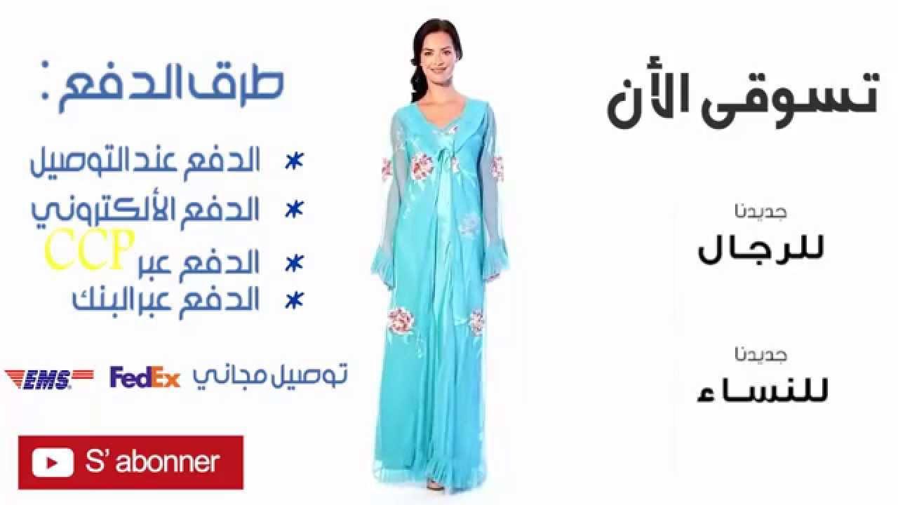 f0e21cc6d  ملابس للبيع في الجزائر - بيع الملابس في الجزائر عن طريق الانترنت - زوالي -  YouTube