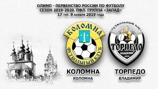 КОЛОМНА (Коломна) - ТОРПЕДО (Владимир)