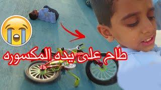 #مقلبنا اخوي سعود وصار المقلب حقيقي وانشقت يده 💔!!