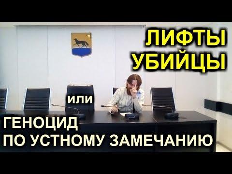 ЛИФТЫ УБИЙЦЫ или ГЕНОЦИД ПО УСТНОМУ ЗАМЕЧАНИЮ 2019-10-31 Сургут