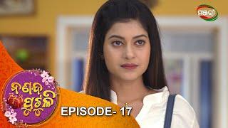 Nananda Putuli | Episode 017 | ManjariTV | Odisha