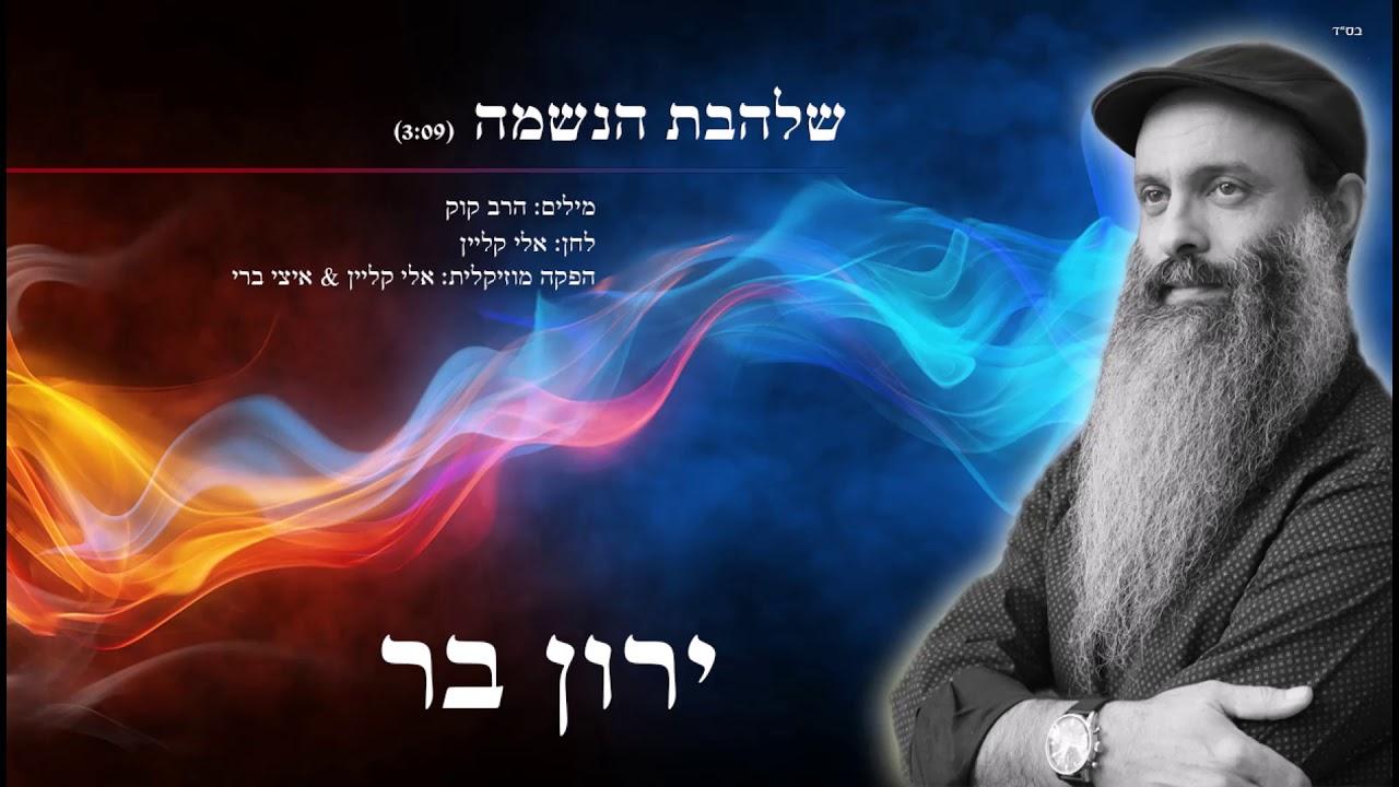 ירון בר - שלהבת הנשמה | Yaron Bar - Shalhevet Hanesham