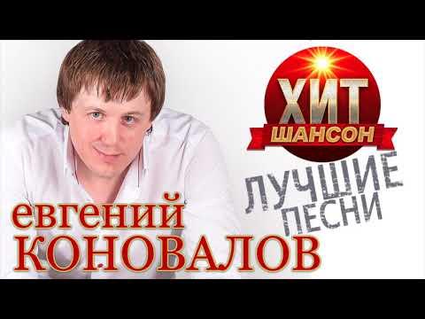 Евгений Коновалов - Лучшие Песни