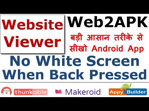 New Trick For No White Screen When Back Pressed On Web Viewer | Website To APK Android App Tutorial