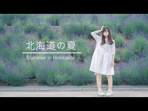 北海道の夏 Summer in Hokkaido