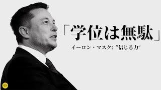 【翻訳】イーロン・マスク