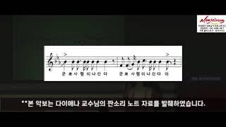 음악임용 악곡암기 - 군로사령이 나가는 대목 [전공음악 다이애나 & 뮤직서커스]