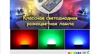 Светодиодная разноцветная лампа для люстры или светильника