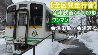 【全区間走行音】会津鉄道AT-500形 [ワンマン] 会津田島~会津若松