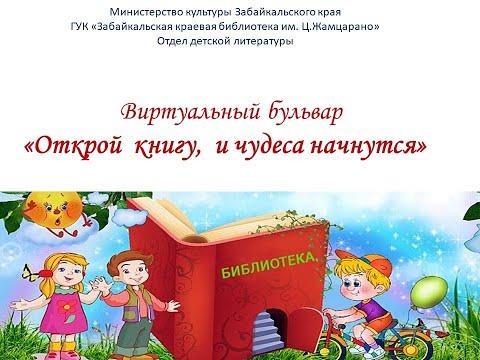 библиотечный бульвар «Открой книгу, и чудеса начнутся»