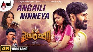 Thrayambakam | Angaili Ninneya | 4K Song | Raghavendra Rajkumar | Anupama | Rohitt