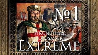 Stronghold Crusader Extreme - 1. Берегись!