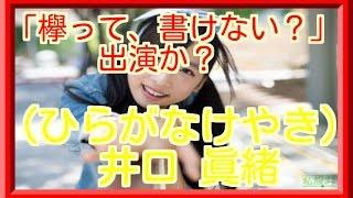 井口眞緒、体重43キロで久々の「欅って、書けない?」出演か? 詳しくは...