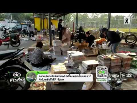 ย้อนหลัง แห่ซื้อไทยรัฐฉบับพิเศษคึกคัก  | 20-01-60 | ชัดข่าวเที่ยง