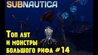 Игра Subnautica - где найти бур и руку захвата костюма краб. Где найти модуль погружения Циклопа #14