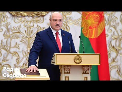Таємна інавгурація Лукашенка: