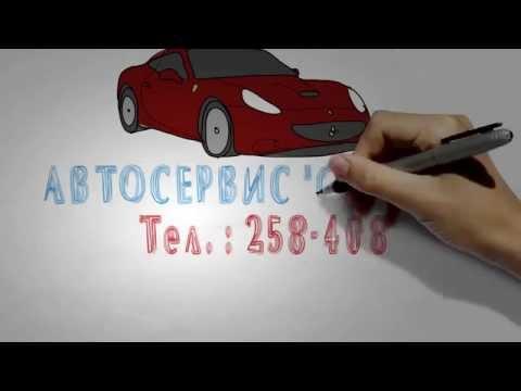 АвтоСервис СарСТО Саратов
