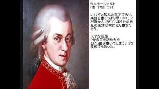 歌って覚えよう!クラシック作曲家