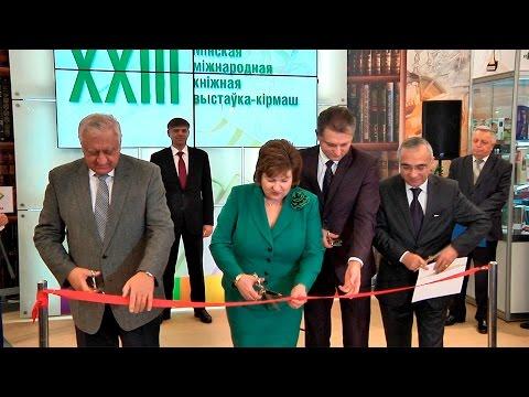 XXIII Минская международная книжная выставка-ярмарка начала работу