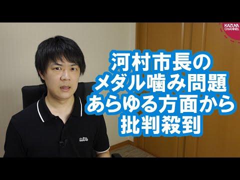 2021/08/05 【河村市長の金メダルかじり問題】人間は年を取るほど謙虚にならないと…【後藤希友】
