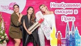Какво се случи в Прага ♡ Седмичен влог ♡ Dermacol Beauty Days 2018