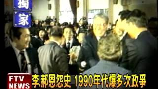 李.郝恩怨 1990年代爆多次政爭-民視新聞