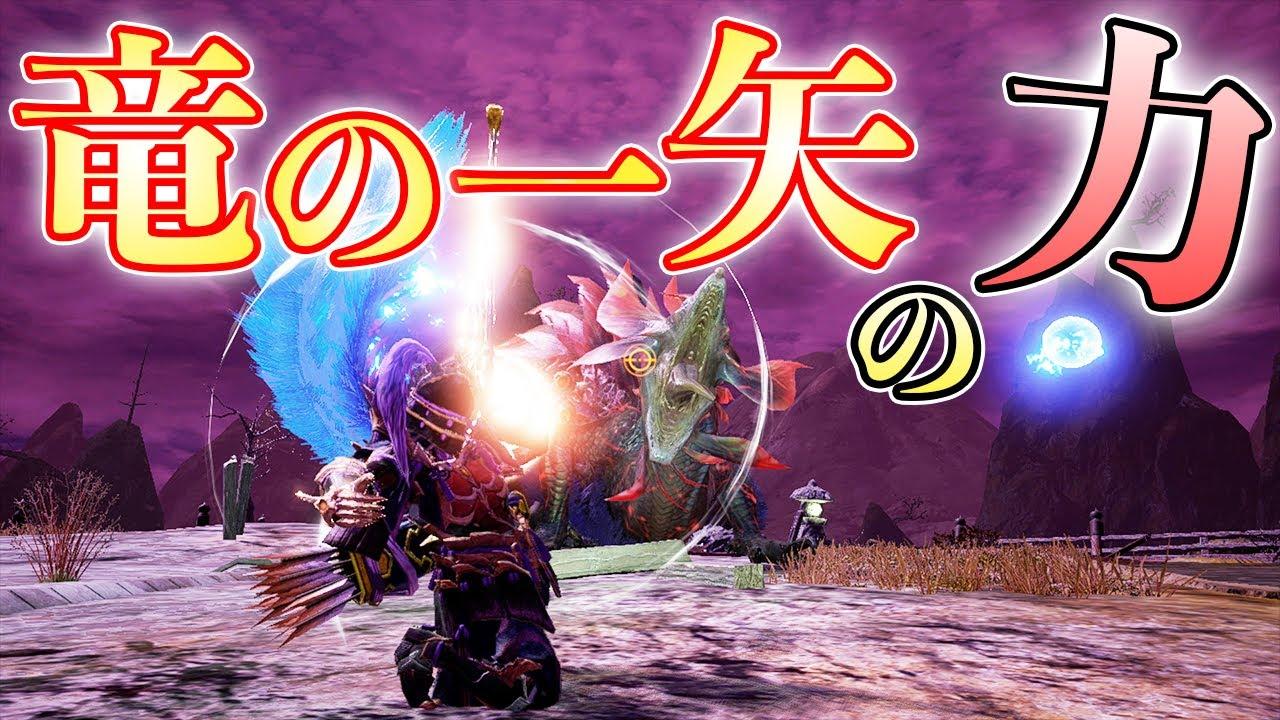 【MHRise】弓の見掛け倒し「竜の一矢」だけで高難度ヌシ3連を制したい【モンハンライズ実況】