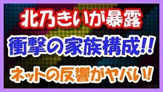 北乃きい「衝撃の家族構成」を暴露!! ネットの反響がヤバい・・・ 4月...