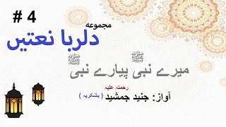 Gambar cover Meray Nabi Payaray Nabi By Junaid Jumshaid    ( دلربا نعتیں ( البم