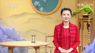 [百家说故事] 杨雨讲述:诗词故事 恨不相逢未嫁时 | 课本中国