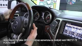 Jeep Grand Cherokee 2010-2013 обзор магнитолы на Android vomi VM2737 T8