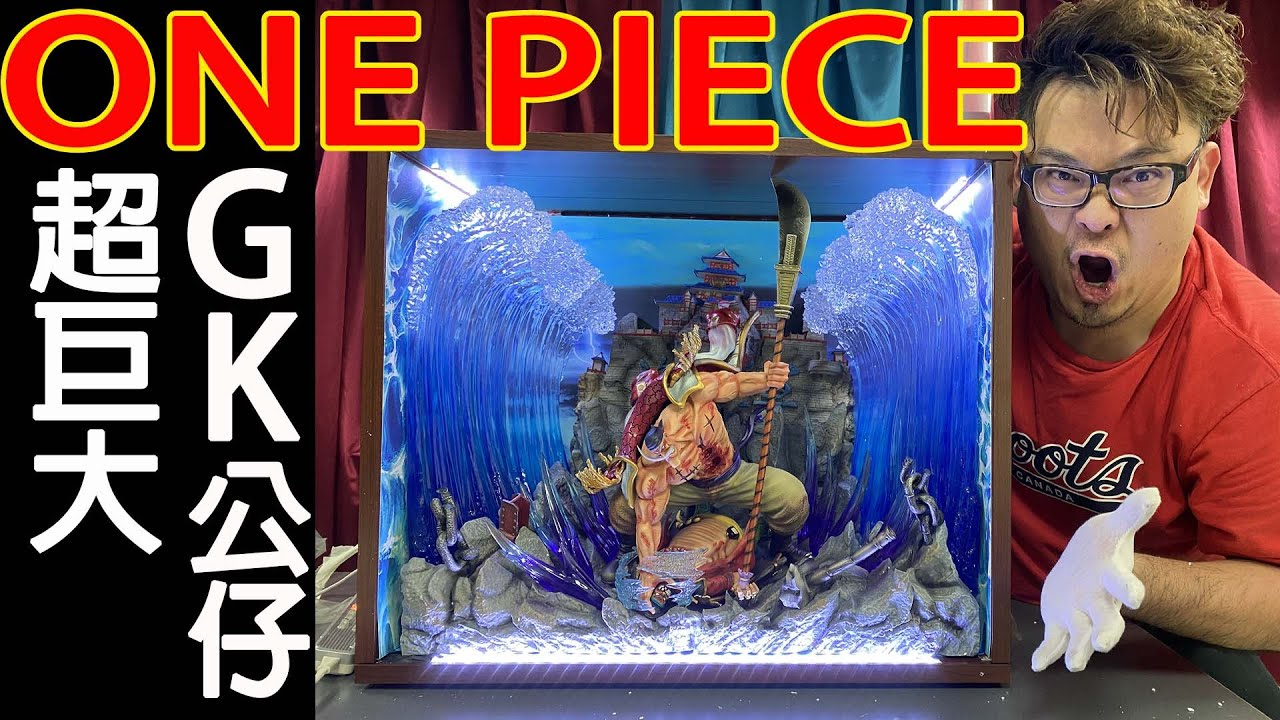 [A開箱] ONE PIECE 海賊王 超巨大 GK模型 白鬍子大戰黑鬍子[Aaron Beard妞爸] - YouTube