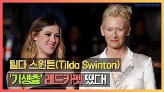 틸다 스윈튼(Tilda Swinton) , '기생충' 레드카펫 깜짝손님…봉준호와 포옹까지 [SC칸-현장]