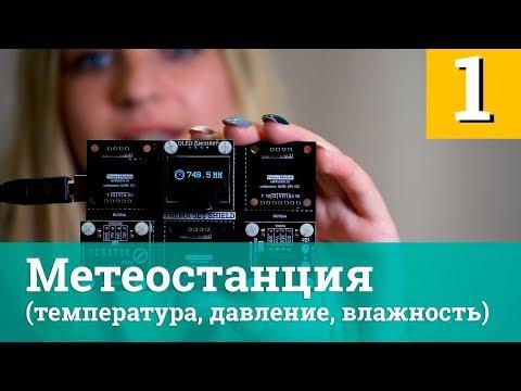 Проект 1. Метеостанция (температура, давление, влажность) — Arduino проекты за 120 секунд