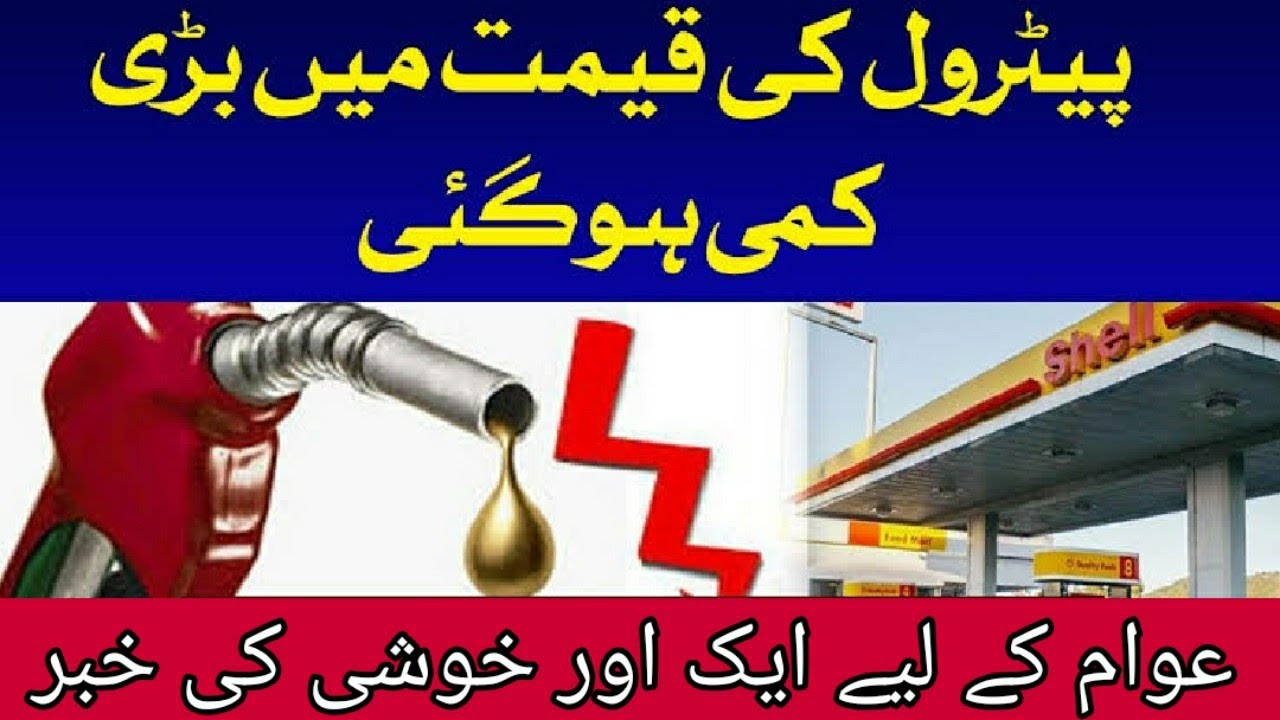 Petrol Prices At Lowest Price By June 2020 In Pakistan ...