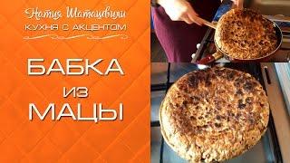 Бабка из мацы  [Кухня с акцентом] от Натии Шаташвили