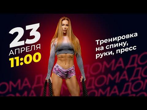 Силовая тренировка на спину, руки, пресс дома с атлетом команды Prime Kraft - Галиной Масловской