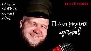 ПЕСНИ РОДНЫХ ХУТОРОВ | #1 | СЕРГЕЙ ПУШКИН