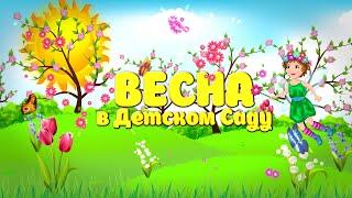 Видеосъёмка весеннего утренника в детском саду(, 2016-02-25T19:07:13.000Z)