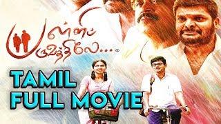 Palli Paruvathile - Tamil Full Movie | Ganja Karuppu | Thambi Ramayya | K.S. Ravikumar