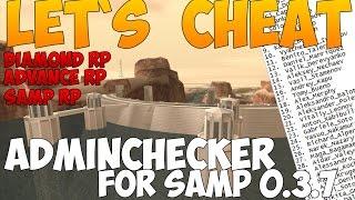 Let`s cheat (GTA SAMP) #184 - Админ чекер для самп 0.3.7 | The Best AdminChecker