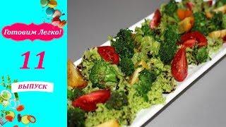 Овощной салат Краски осени ПП рецепт
