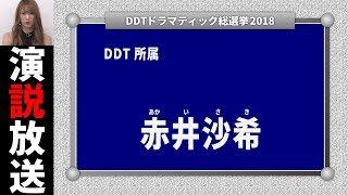 DDTドラマティック総選挙2018 演説放送~赤井沙希~ ※2018年度の演説放...