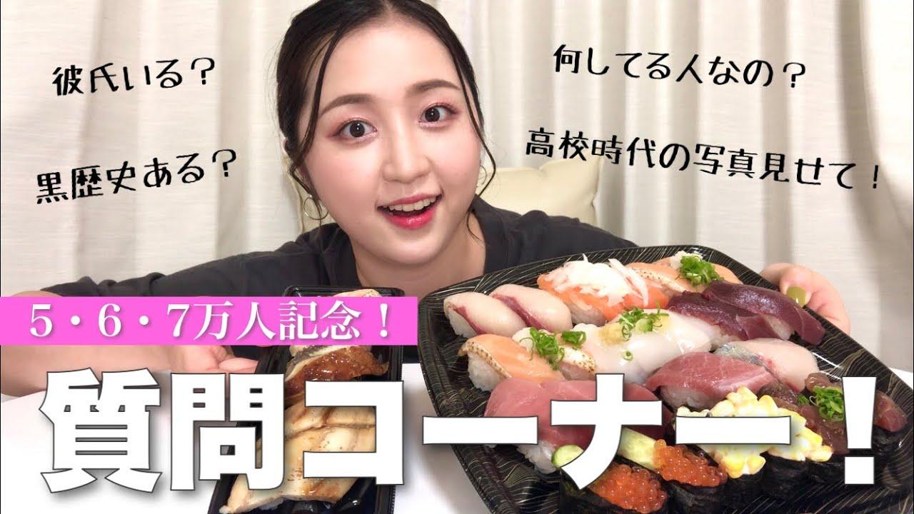 【モッパン】お寿司食べながら初めての質問コーナー!!!