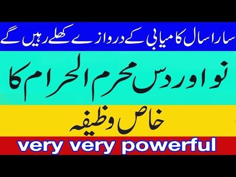 9 aur 10 muharram ka powerful wazifa