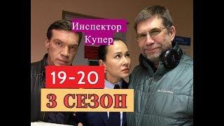ИНСПЕКТОР КУПЕР 3 сезон сериал 19-20 серии Анонсы и содержание серий 19-20 серия