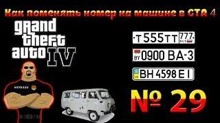 ММ - №29 - Как поменять номер на машине в GTA 4