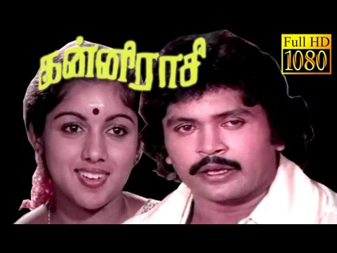 Kanni Raasi | Prabhu,Revathi,Goundamani | Tamil Superhit Movie HD